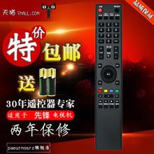 先锋/Pioneer3D液晶电视机LED-32U700 LED-42U700遥控器