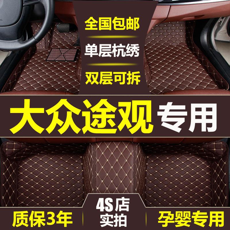 上海大眾途觀專用汽車腳墊 2016款新款全包圍大包圍雙層絲圈腳墊