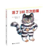 接力出版社岁65430幼儿启蒙读物图书猫佐野洋子著正版书免邮学校指定版图画故事书万次100活了精装绘本