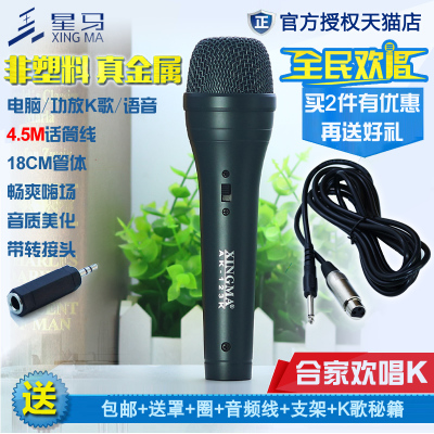 星马 AK-123K有线话筒电脑k歌电视动圈麦克风家用ktv网络唱歌台式618大促