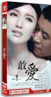 正版电视剧 敢爱6DVD盒装经济版 任重 张嘉译 张萌 30集 6dvd
