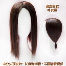 无痕 有头顶头路 隐形 3d假刘海 仿真发 中分 中分刘海假发片