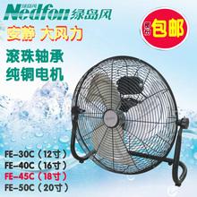 绿岛风电风扇FE-45C趴地扇工业电风扇扒地扇台地风扇大功率爬地扇