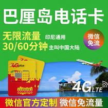 巴厘岛美娜多无限流量上网手机卡天10987654电话卡4G印尼