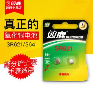 AG1浪琴364电子164天梭 CK手表通用石英表纽扣电池 双鹿SR621SW