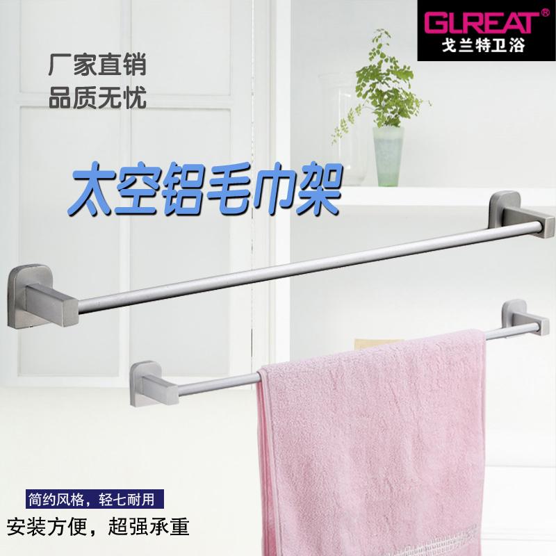戈兰特 卫浴挂件 太空铝卫生间浴室浴巾架毛巾架 单层 毛巾杆正品
