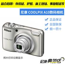 全国联保 相机 A10数码 全新带封条 尼康 Nikon COOLPIX图片