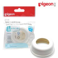 贝亲奶瓶旋盖(母乳实感奶瓶标准口径使用)BA38/BA77 奶瓶配件