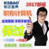 考试宝典2018年北京市计算机职称考试题库模块初级中级真题注册码