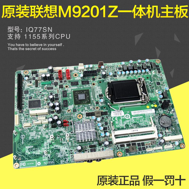 03T6464 联想M9201Z一体机IQ77SN主板独立1G显卡11200635 全新原装