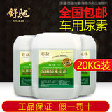 Shu Chi 20KG barreled car urea solution diesel car country 5 tail gas treatment solution car urea authentic