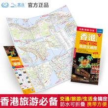 Quick Delivery 2019 New Edition of Hong Kong Map Special Administrative Region Tourist Traffic Map