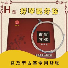 龙凤标准型H型古筝弦原厂原配琴弦古筝弦限区满66包邮敦煌通用