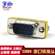 RS232 COM口公母头 公对公对母对母 转接头 DB9针串口公母转换头