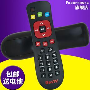 包郵 BESTV百視通電信聯通百事通機頂盒R1208-A R3300-M遙控器