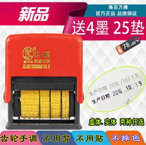 陈百万印码机手动打码器打生产日期印章油墨仿喷码机移印机食品C4