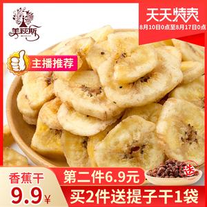 美荻斯菲律宾香蕉片140g袋非油炸自然晒干烘烤香蕉片干儿童零食