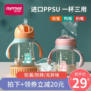 PPSU学饮杯鸭嘴杯奶瓶婴儿大宝宝夏季外出携带防摔儿童可爱吸管杯