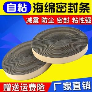 EPDM三元乙丙自粘海绵密封条带胶发泡橡胶条电柜电箱风管防水胶带