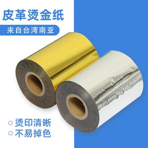 进口皮革烫金纸PVC吸塑膜铜板纸PU牛皮电化铝120米长台湾南亚咖啡底金色银色哑金哑银玫瑰金红蓝绿黑色金箔纸