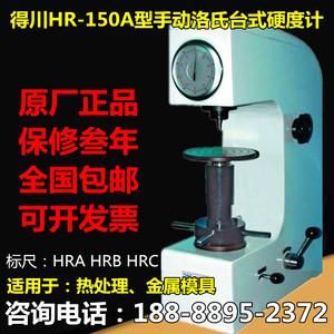 洛氏硬度计HR-150A台式硬度计金属硬度机硬度测试仪 硬度仪器