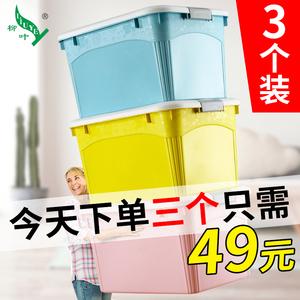 收纳箱家用衣服玩具整理箱塑料有盖衣物储物盒子特大号箱子三件套