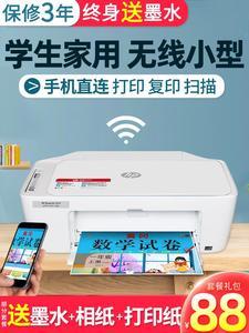 印刷联网迷你打印机便宜学生小型宿舍彩色便捷式税票开票无线写真