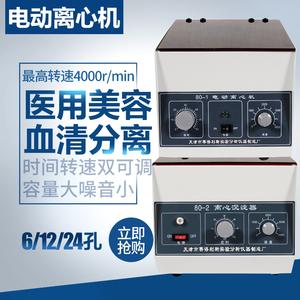 800 80-1 80-2医用离心机6孔*12孔 甩干机20mL低速实验室离心机