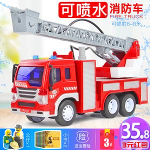 消防车玩具可喷水大号洒水车套装儿童模型男孩工程供水车仿真汽车