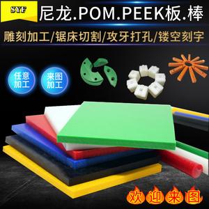 彩色POM棒实心尼龙板pu铁氟龙pe亚克力电木黑色赛钢加工abs塑料板