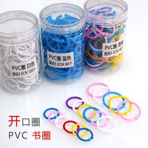 包邮 PVC卡片圈 装订圈 彩色塑料卡片环 PVC装订圈开口活页圈活扣