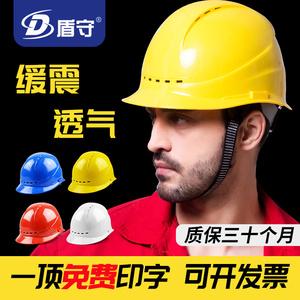 安全头帽工地男建筑工程国标施工加厚工人玻璃钢防护头盔定制印字
