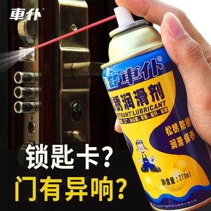 松锈润滑剂家用防盗门合页异响门窗润滑油防锈绣门锁孔锁芯喷雾剂