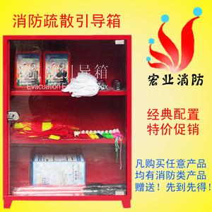 消防器材柜 红色疏散箱 引导箱 逃生急救箱 消防应急箱 送宣传贴