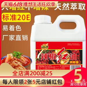 食宴正品辣椒红调色增红只红不辣食用红色素添加剂食品级辣椒红油