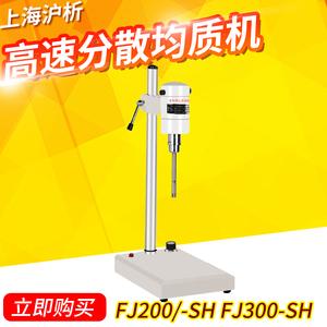 上海沪析高速分散均质机 FJ200数显恒速分散机FJ200-SH FJ300-SH