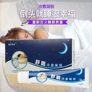 舒眠快速入睡冷敷凝胶非薰衣草膏改善治失眠神器药贴胶囊抑郁焦虑