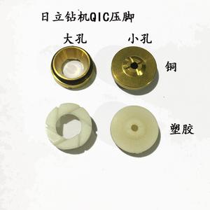 日立钻孔机QIC大孔小孔压力脚铜垫片强华 钻孔机压力脚塑胶垫片
