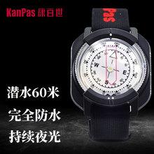 KANPAS手腕式指南针指北针手表潜水户外登山徒步定向越野防水运动