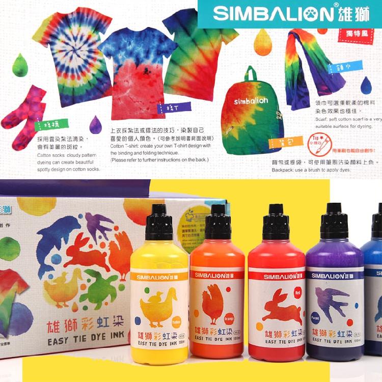 雄狮彩虹染颜料手工扎染纺织颜料纤维布料衣服diy染料6色创意颜料