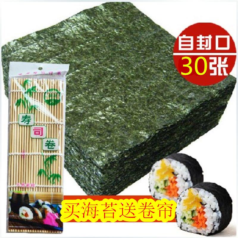 特产海苔紫菜