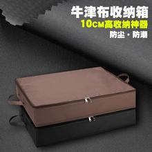 牛津布床底收纳箱扁平大号储物整理箱床下布艺折叠衣服收纳盒10cm