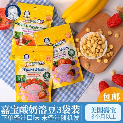 美国进口Gerber嘉宝宝宝酸奶溶豆水果溶溶豆奶豆婴儿辅食零食三袋