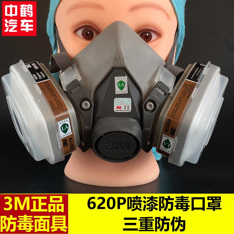 3M防护面具620P防毒口罩甲醛化工防尘装修喷漆 防护套装
