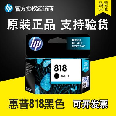 原装 HP818墨盒 HP D1668 D2568 D2668 惠普F2418墨盒 f4288 黑色