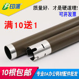Applicable to lenovo LJ2400 fixing roller M7450f 2600D M7650 M7600D M7400 heating roller