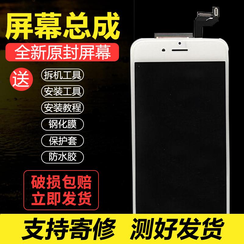 適用蘋果6iphone6plus/6s/7/8代手機6SP內外觸摸屏幕總成玻璃更換