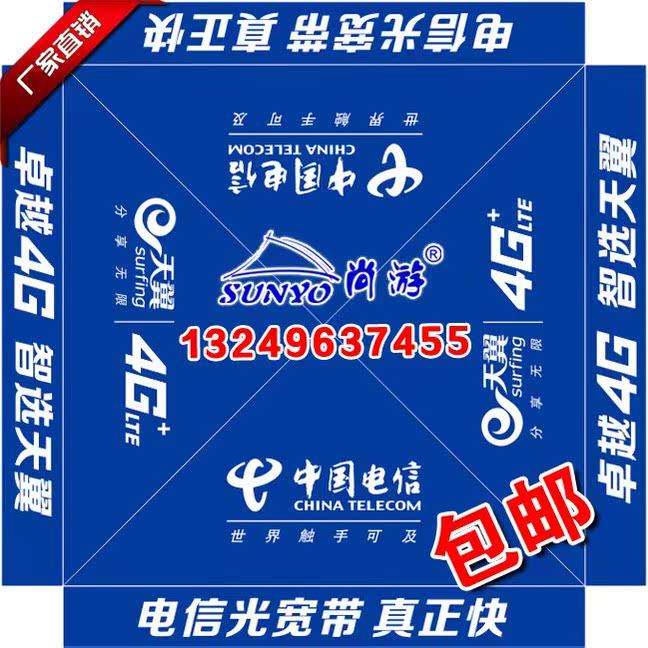 中国电信广告帐篷大伞定制 电信户外活动摆摊帐蓬展棚四角伞3X3米