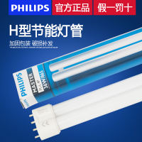 Philips tube four-pin 55wh type tube long strip energy saving lamp H tube 36W three primary color PL-L18W/840/4P