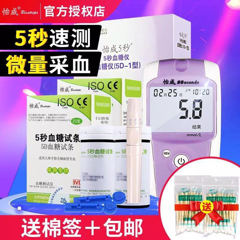 怡成血糖仪 5d-1